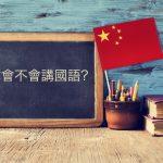 10 Gründe, warum Chinesisch für Ihr Business wichtig ist